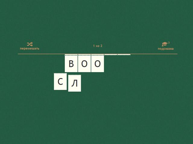 eTreniki — конструктор дидактических тренажёров